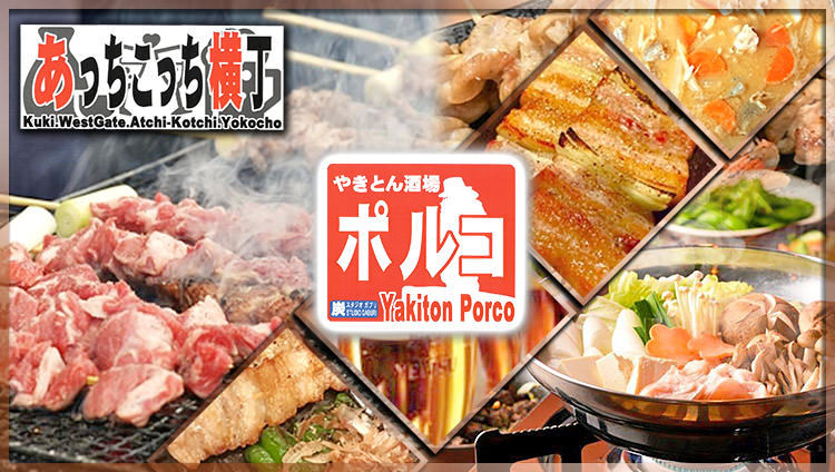 やきとん酒場 porco 〜ポルコ〜