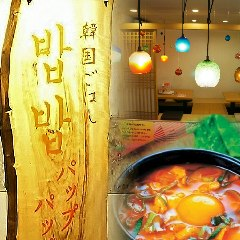 韓国食堂&居酒屋 パップパップ 松山店