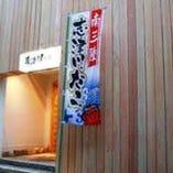 新潟古町8番町にて ご来店お待ちしております。