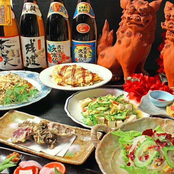 各種宴会に!沖縄料理堪能コース有♪