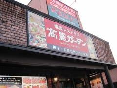 高麗ガーデン福田本店
