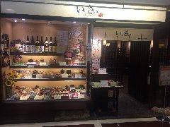 いっさい 平塚店