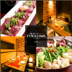 個室で楽しむ牛タンバル FUKAZAWA ‐ふかざわ‐ 大井町
