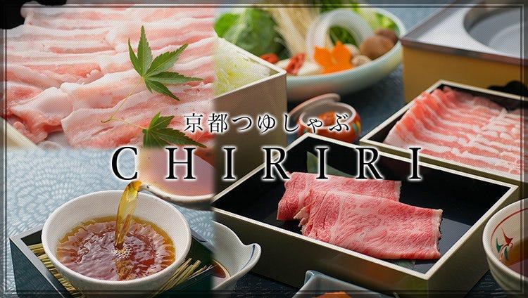京都つゆしゃぶ CHIRIRI(ちりり)虎ノ門店