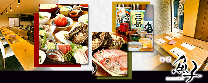 旬菜和食 魚子