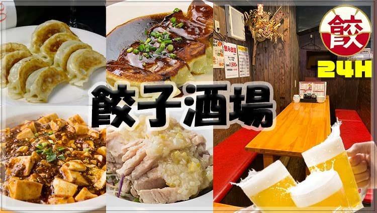 24時間 餃子酒場 大森店