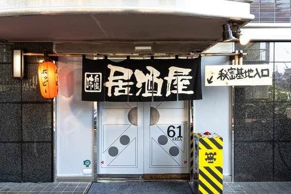 いっき 東陽町店