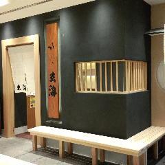 水たき 玄海 新宿高島屋店