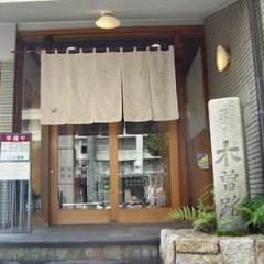 しゃぶしゃぶ・日本料理 木曽路 黒川店