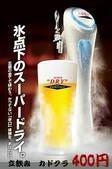 氷点下の生ビール! EXTRA COLD