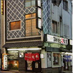 戦国焼鳥家康 博多駅前店