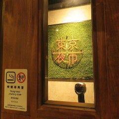 東京夜市 ぜん屋