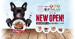 愛犬ヴィレッジ東新宿店