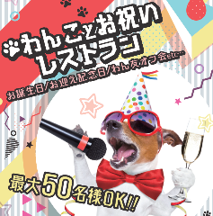 ビストロラブドッグ 愛犬ヴィレッジ東新宿店
