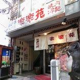 【駅近くでアクセス抜群】武庫之荘駅 南口から徒歩4分と駅近な立地。扉を開ければ落ち着いた空間が広がり、明るく元気なスタッフが出迎えてくれます。歓送迎会や懇親会、仲間内の飲み会などにも★
