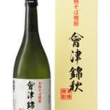 会津のお酒【福島県会津若松市】