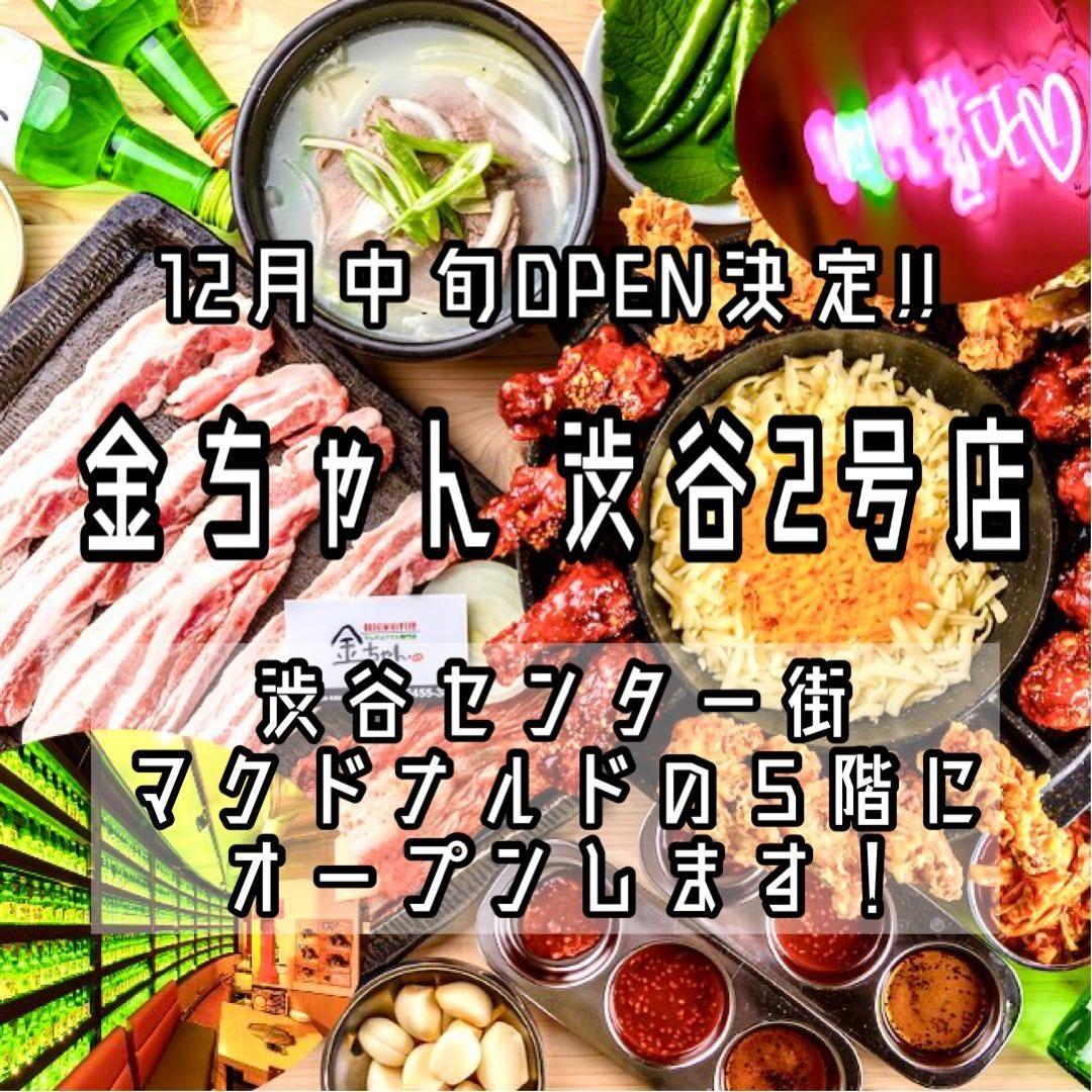 韓国家庭料理×サムギョプサル専門店 金ちゃん渋谷2号店