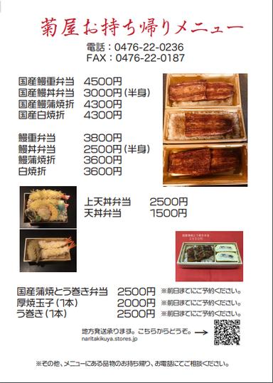 日本料理 菊屋  こだわりの画像