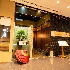 日本料理 松扇