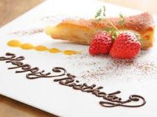 記念日・誕生日のサプライズを・・・