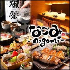 完全個室居酒屋 なごみ~Nagomi~ 錦糸町