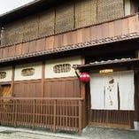 祇園甲部の街に佇む一軒。趣き深くも温かく、客人を迎える