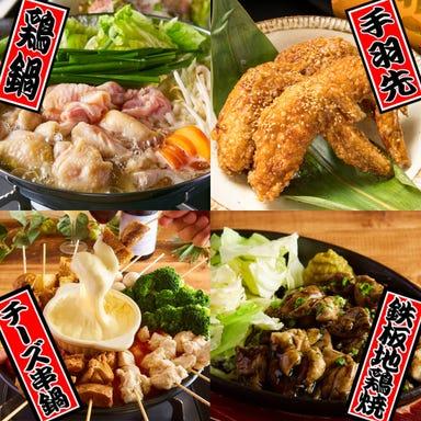 鶏とチーズの個室居酒屋 鶏℃(とりどし) 豊田店 こだわりの画像