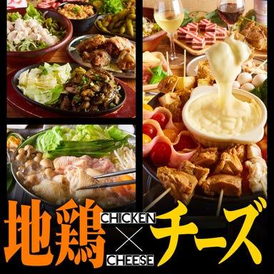 鶏とチーズの個室居酒屋 鶏℃(とりどし) 豊田店 メニューの画像