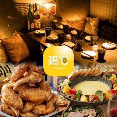 鶏とチーズの個室居酒屋 鶏℃(とりどし) 豊田店 店内の画像