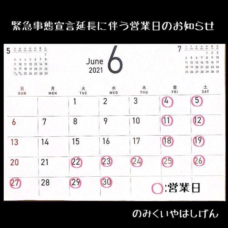 6月20日まで金土ディナータイムのみ営業させていただきます