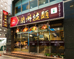 中国蘭州ラーメン 火焔山蘭州拉麺 池袋店