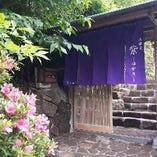 北鎌倉 紫‐ゆかり‐
