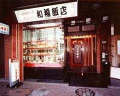 中国料理 和福飯店