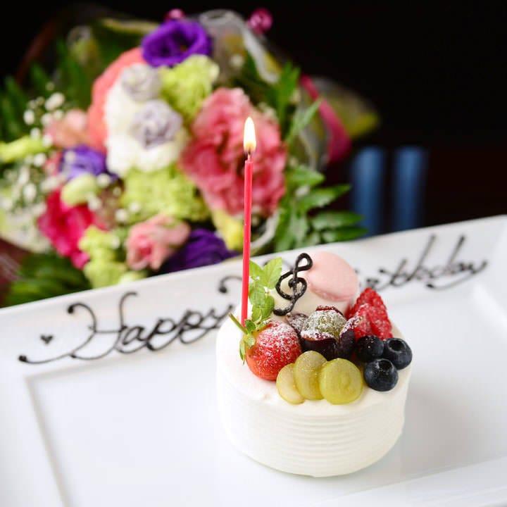 ホールケーキや花束のご用意もOK 大切な人へのサプライズに♪