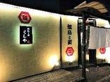 ☆八乙女駅から走れば5分☆