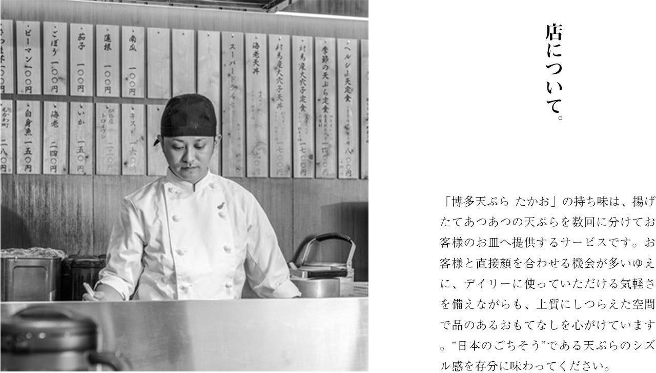 博多天ぷら たかお 福岡パルコ店