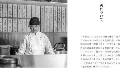 博多天ぷら たかお 福岡パルコ店  コースの画像