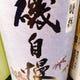 人気日本酒磯自慢480円