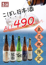 土日祝限定!こぼし日本酒490円!!