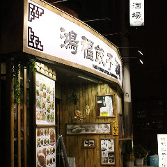鴻福餃子酒場
