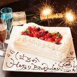 サプライズ演出はお任せください。ホールケーキでお祝い♪