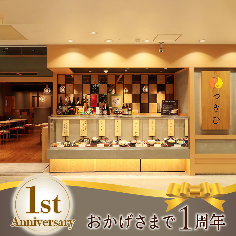 つきひ生駒店