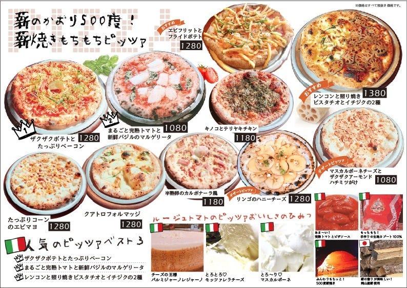 ルージュトマト 和泉中央店