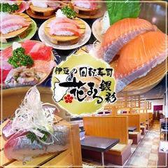 伊豆の回転寿司花まる銀彩 伊豆高原店