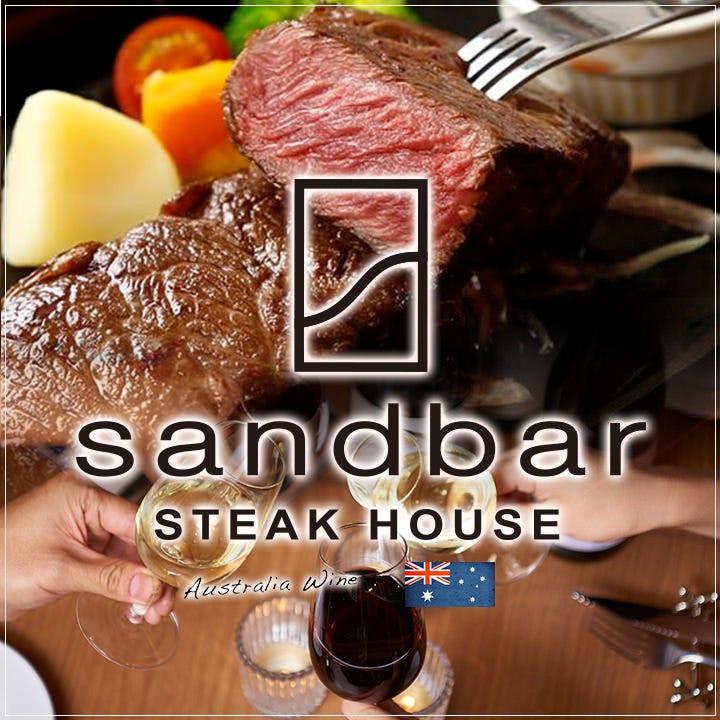 STEAK HOUSE sandbar Tsujido