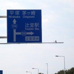 浜見山交番前差点標識が見えてきたら右側車線へ辻堂駅方面へ右折の準備。