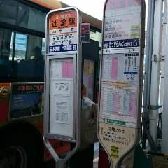 バスの本数がちょっと少なめ。時刻表をぜひチェックしておいて下さいね。