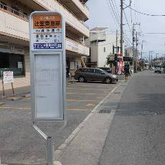 バス停【辻堂東海岸】で下車です。もう目の前!