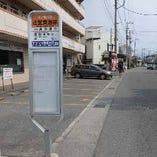 店舗前、バス停(辻堂東海岸) /辻堂駅南口・江ノ電バス乗り場②番よりご利用ください。