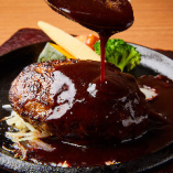 窯焼きハンバーグステーキ~野菜やお肉の旨味が凝縮した濃厚デミグラスソース~